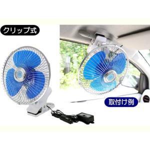 ミニ扇風機 クリップタイプ 24V 8インチ stn-art-g-1