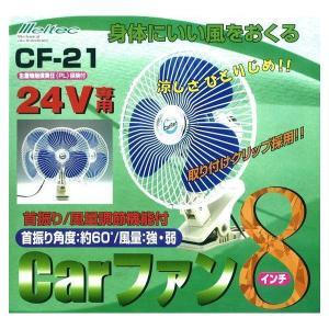 大自工業 CF21 自動車用扇風機(カーファン)24V 8インチ stn-art-g-1