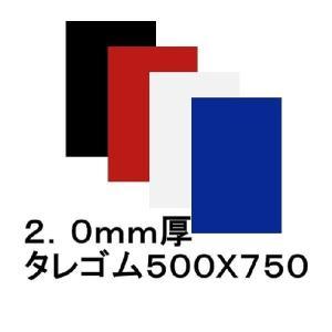 EVAタレゴム(泥除け) 2mm 500mmx750mm|stn-art-g-1