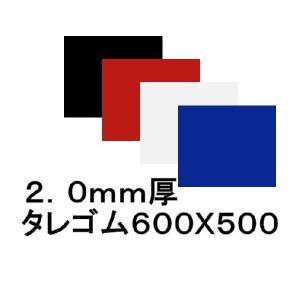 EVAタレゴム(泥除け) 2mm 600mmx500mm|stn-art-g-1