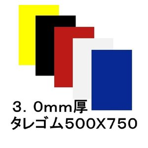 EVAタレゴム(泥除け) 3mm 500mmx750mm|stn-art-g-1