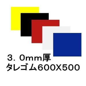 EVAタレゴム(泥除け) 3mm 600mmx500mm|stn-art-g-1