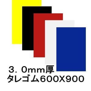 EVAタレゴム(泥除け) 3mm 600mmx900mm|stn-art-g-1