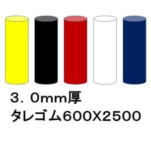 EVAタレゴム(泥除け) 3mm 600mmx2500mm|stn-art-g-1