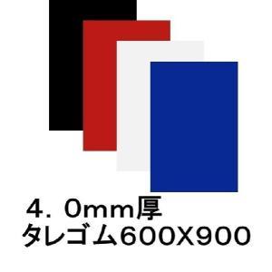 EVAタレゴム(泥除け) 4mm 600mmx900mm|stn-art-g-1