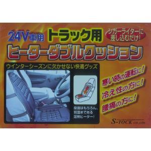 トラック用 ヒーターダブルクッション stn-art-g-1