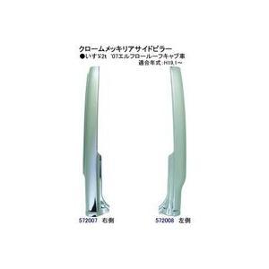 いすゞ2t 07エルフロールーフ リヤサイドピラー R/L stn-art-g-1