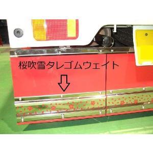 キャリー(H17.11〜H25.8) 長タレセット 桜吹雪仕様|stn-art-g-1