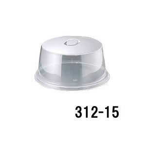 カル・ミル プラスチック製 アクリルケーキカバー 312-15|stocksquare-plus