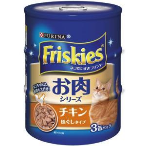 フリスキー缶 チキン ほぐしタイプ 155g×3P (キャットフード)  stocksquare-plus