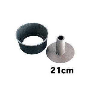 シフォンケーキ焼型 D-061 21cm|stocksquare-plus