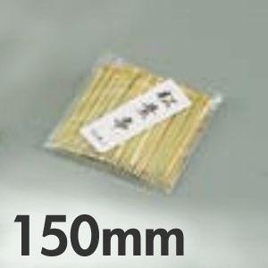 竹製松葉串 150mm 100本