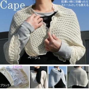 ◆◆春がやって来たようなやさしいお色のケープ。透かし編みニットに細糸のパール/ゴールドラメをちりばめ...