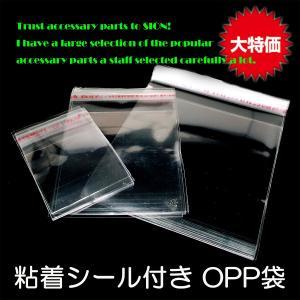 包装資材 OPP袋 ビニール袋 約80×60mm 約200枚セット 粘着シール付き パワーストーン ...