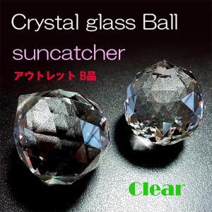 アウトレット B品 サンキャッチャー トップ用 約40mm クリスタルガラス ボール クリア 1個 ...