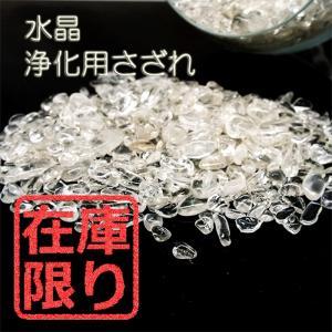天然石 水晶 クォーツ さざれ サザレ 浄化 風水 1000g|stone-kitchen
