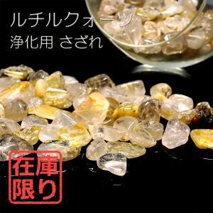 天然石 ルチルクォーツ さざれ サザレ 浄化 風水 1000g|stone-kitchen