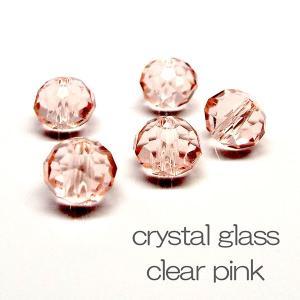 クリスタルガラス ビーズ ボタンカット クリアピンク 約6×...