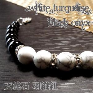 天然石 パワーストーン 羽織紐 和装小物 着付け小物 ホワイトターコイズ オニキス stone-kitchen