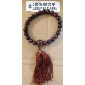 数珠 男性用 22玉 片手 唐木じゅず 鉄刀木|stoneyamagishi5