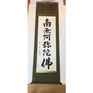 掛軸 六字名号 南無阿弥陀佛  stoneyamagishi5