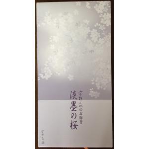 日本香堂 宇野千代のお線香淡墨の桜 桐箱6入 ...の詳細画像2