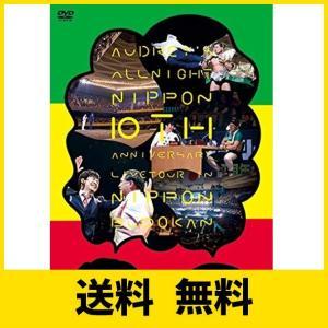 オードリーのオールナイトニッポン 10周年全国ツアー in 日本武道館 DVD2枚組 限定版 stonline