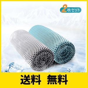Kodi 冷却タオル クールタオル ひんやりタオル タオル 熱中症対策 速乾 吸水 冷感 防臭 UV...