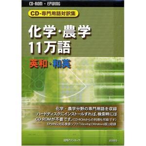 CD-専門用語対訳集 化学・農学11万語 英和・和英 stonline