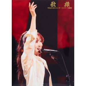 歌旅-中島みゆきコンサートツアー2007- [DVD] stonline