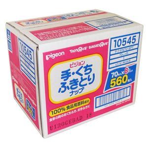 ピジョン 手・くちふきとりナップ詰めかえ用 70枚入8個パック(560枚)|stonline