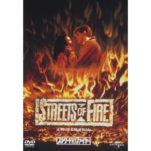ストリート・オブ・ファイヤー [DVD] stonline