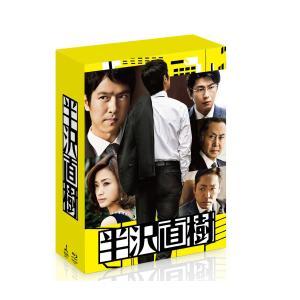 半沢直樹 -ディレクターズカット版- Blu-ray BOX stonline