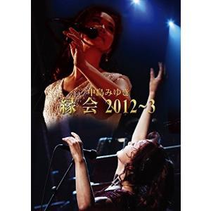 中島みゆき「縁会」2012~3 (DVD) stonline