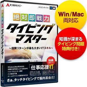【最新版】タイピング ソフト タッチタイピング キーボード練習 新社会人 絶対即戦力タイピングマスター(Win・Mac) stonline