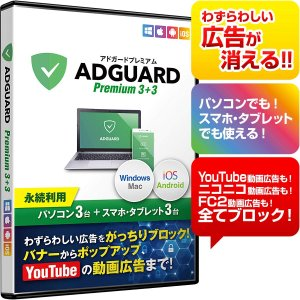 広告 ブロック バナー広告 YouTube ユーチューブ 動画広告 スマホ タブレット パソコン AdGuard(アドガード)Premium 3+3【永続ライセンス版】 stonline