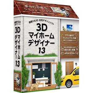 3Dマイホームデザイナー13 stonline