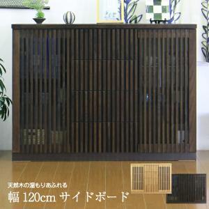 モダン キャビネット サイドボード 幅120cm 完成品 store-anju