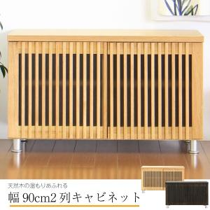 キャビネット サイドボード 幅90cm 完成品 store-anju