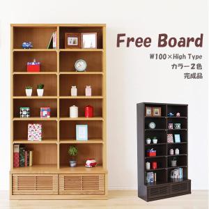 フリーボード リビングボード 本棚 幅100cm 完成品 収納家具|store-anju