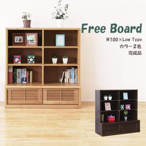 フリーボード リビングボード 棚 幅100cm 完成品 リビング収納|store-anju