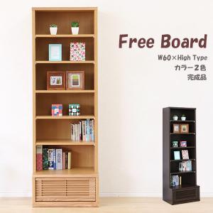 フリーボード リビングボード 棚 幅60cm 完成品 収納家具|store-anju