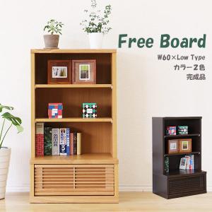 フリーボード リビングボード 棚 幅60cm 完成品 リビング収納|store-anju