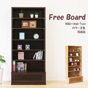 フリーボード リビングボード 棚 幅80cm 完成品 収納家具|store-anju