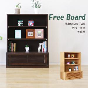 フリーボード リビングボード 棚 幅80cm 完成品 リビング収納|store-anju
