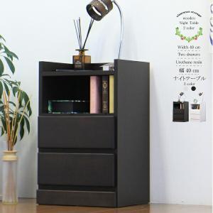 ナイトテーブル サイドボード 隙間収納 ミニチェスト 幅40cm 日本製 シンプル|store-anju