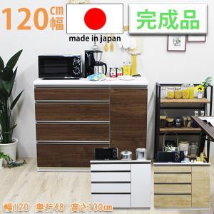キッチンカウンター 幅120cm 完成品 間仕切り 収納 食器棚 レンジ台 国産 北欧