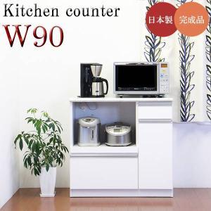 キッチンカウンター 幅90cm 完成品 収納 食器棚 レンジ台 間仕切り 国産の写真