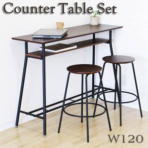バーカウンターテーブル3点セット 2人用 幅120cm ミッドセンチュリー|store-anju