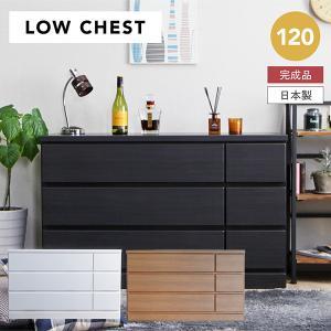 ローチェスト 完成品 タンス チェスト 幅120cm 木製 収納家具 store-anju
